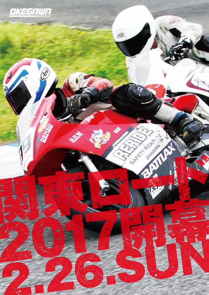 関東ロードミニ選手権2017 RIDING SPORT CUP 第1戦